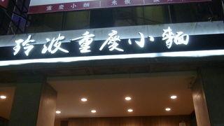 玲波重慶小麺
