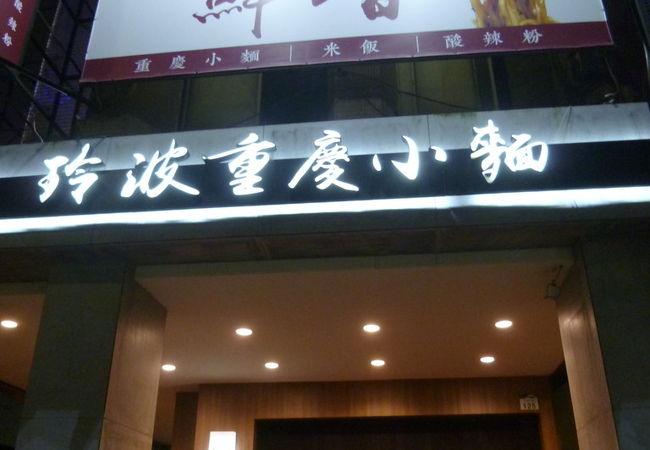 高雄85ビル傍にある美味しい麺のお店、おススメの重慶小麵 $40