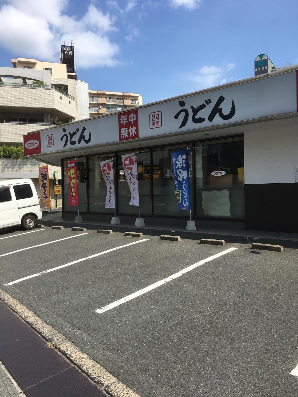 ウエストうどん  小倉片野店