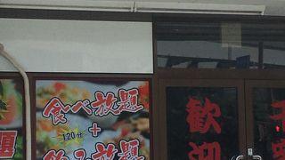中華料理 旭 小倉本店