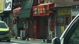 台湾料理 喜喜天