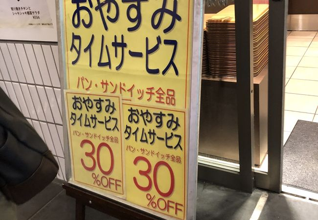 サンドッグイン 神戸屋 東神奈川駅店