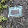 写真:東京女学館発祥の地