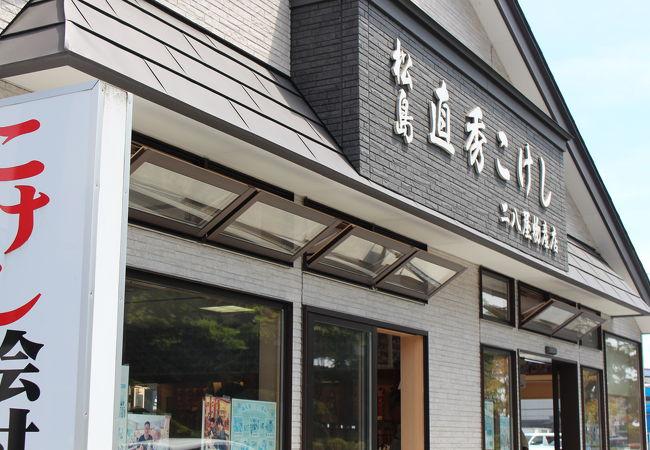 二八屋物産店