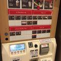 パティスリー キハチ 羽田空港第1ターミナル店