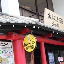 パンセ 松島店