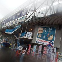 松島さかな市場