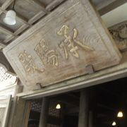 開祖道元の御廟