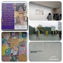 今回はKlimt展