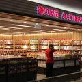 優の良品 (香港国際空港店)