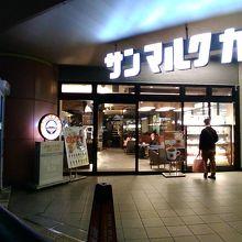 サンマルクカフェ 小田急豪徳寺駅店