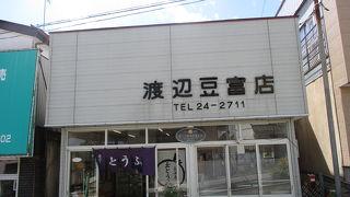 渡辺豆腐店