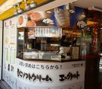 横浜大飯店