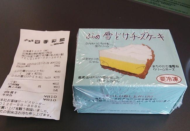 北海道四季彩館 (旭川西店)