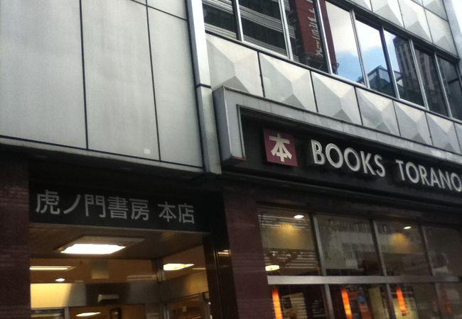 虎ノ門駅東側の書店