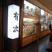 錦市場にお店があります