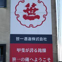 山中の甲州街道沿いにある老舗の酒造会社です。