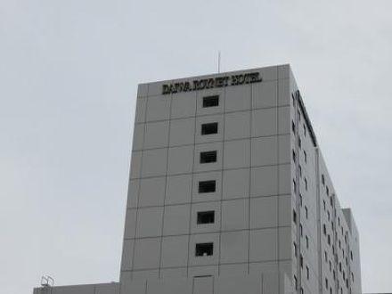ダイワロイネットホテル水戸 写真