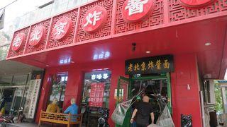 老北京炸醤面大王 (興隆街店)