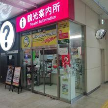 新幹線改札口すぐ横