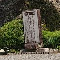 写真:愛妻の碑