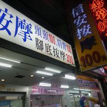信安按摩中心 (高雄三店)