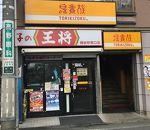 餃子の王将 保谷駅南口店