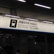 博多駅の観光案内所