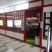 元祖寿司 成田空港第2ターミナル店