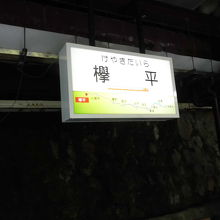 駅の標識版です。