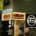 写真:京華小吃 仙台