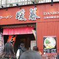 写真:暖暮 太宰府駅前店