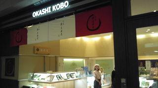 木村屋総本店 (羽田空港第3旅客ターミナルOKASHI KOBO店)