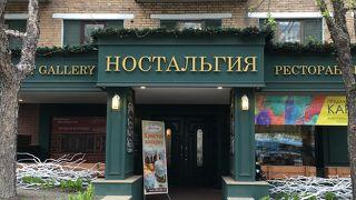 落ち着いたロシア料理店