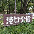 沼津びゅうお隣の公園