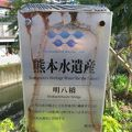 写真:明八橋