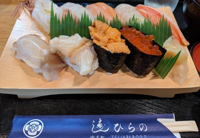 寿司 ひらの