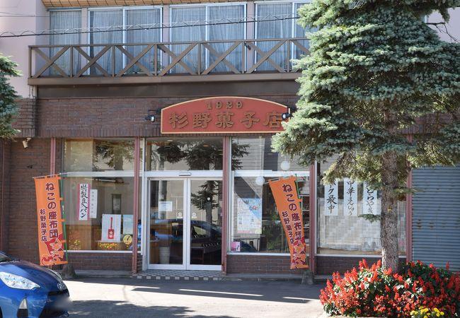 杉野菓子店