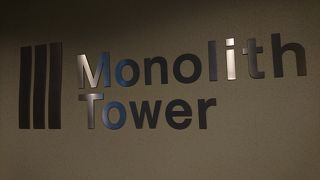 モノリスタワー