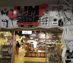 ジャンプショップ (東京ドームシティ店)