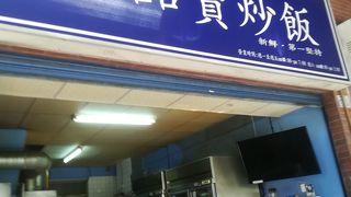 喬品賣炒飯