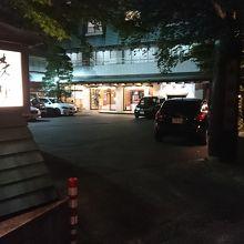 伊香保温泉 雨情の湯 森秋旅館