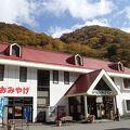 写真:谷川岳ドライブイン お菓子の家