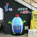 写真:尾張一宮駅前ビル (i-ビル)