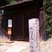 ほぼ昔のたたずまいが残されていて江戸時代の風情たっぷり