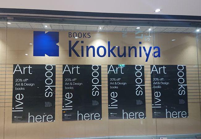 紀伊國屋書店 (シドニー店)