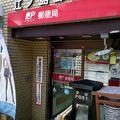 写真:明治時代の郵便差出箱 (江ノ島郵便局)