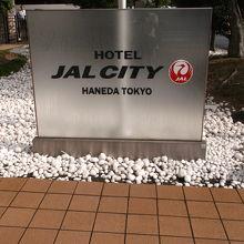 ホテルJALシティ羽田 東京
