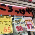 写真:斎藤惣菜店 ころっけや