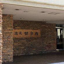 層雲峡温泉 湯元銀泉閣(BBHホテルグループ)